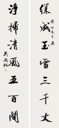 吴湖帆 书法七言联
