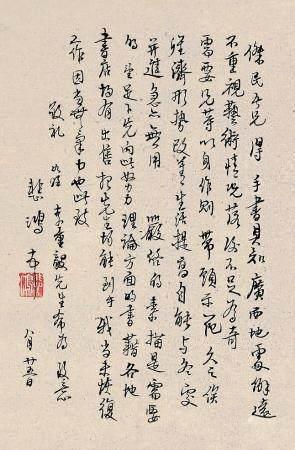 徐悲鸿 书法镜片