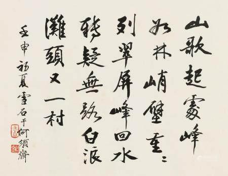 白雪石(1915~2011) 1992年作 行书七言诗 镜框 水墨纸本