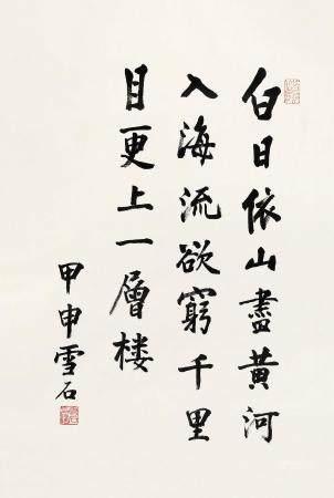 白雪石(1915~2011) 2004年作 行书《登鹳雀楼》 镜心 水墨纸本