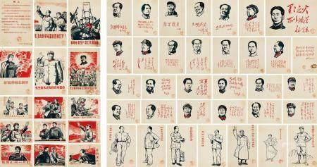 李桦(1907~1994) 木刻水印原稿 镜心 (四十九开) 设色纸本