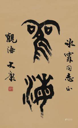 """大康(1926~1999) 篆书""""观海"""" 镜心 水墨纸本"""