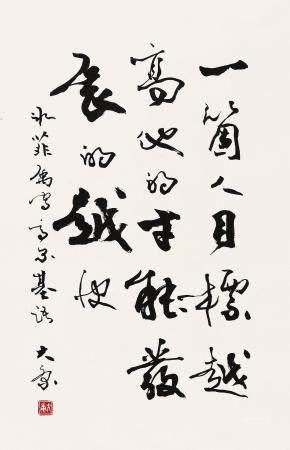 大康(1926~1999) 行书高尔基语 镜心 水墨纸本