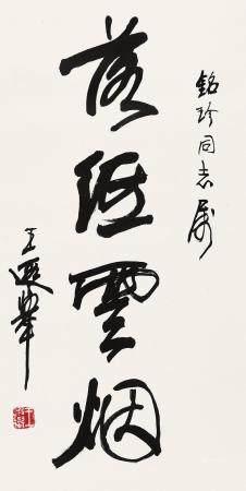 """王遐举(1909~1995) 行书""""落纸云烟"""" 镜心 水墨纸本"""