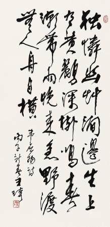 王琦 1996年作 行书韦应物诗一首 镜心 水墨纸本