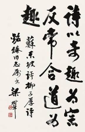 梁树年(1911~2005) 行书苏轼语 镜心 水墨纸本