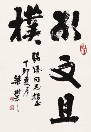 """梁树年(1911~2005) 1987年作 行书""""为文且朴"""" 镜心 水墨纸本"""