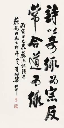 梁树年(1911~2005) 1986年作 行书苏轼语 镜心 水墨纸本