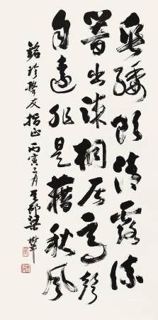 梁树年(1911~2005) 1986年作 行书五言诗 镜心 水墨纸本