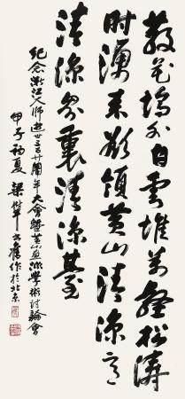 梁树年(1911~2005) 1984年作 行书七言诗 立轴 水墨纸本