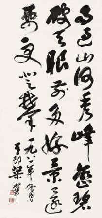 梁树年(1911~2005) 1981年作 行书五言诗 镜心 水墨纸本