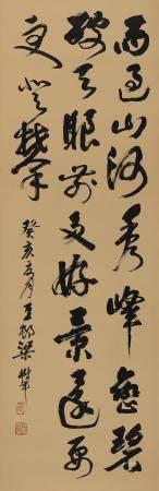 梁树年(1911~2005) 1983年作 行书五言诗 镜心 水墨纸本