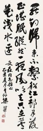 梁树年(1911~2005) 1985年作 行书七言诗 镜心 水墨纸本
