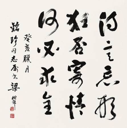 梁树年(1911~2005) 1983年作 行书六言句 镜心 水墨纸本