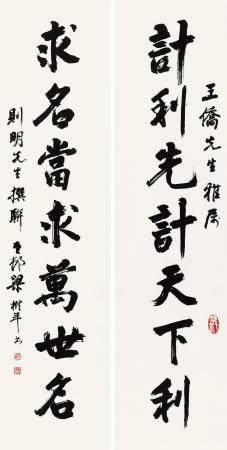 梁树年(1911~2005) 行书七言联 镜心 水墨纸本