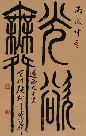 """张仃(1917~2010) 2006年作 篆书""""光欲舞"""" 镜心 水墨纸本"""