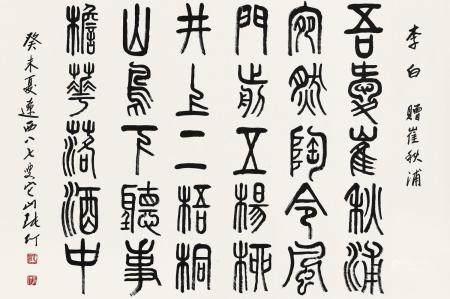 张仃(1917~2010) 2003年作 篆书李白《赠崔秋浦》 镜心 水墨纸本