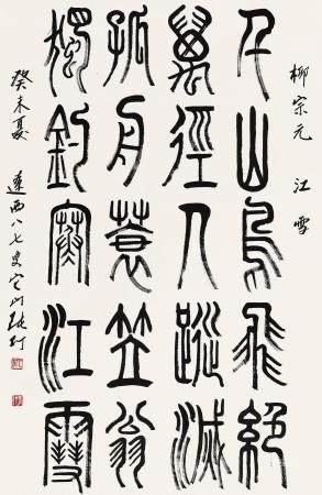 张仃(1917~2010) 2003年作 篆书柳宗元《江雪》 镜心 水墨纸本