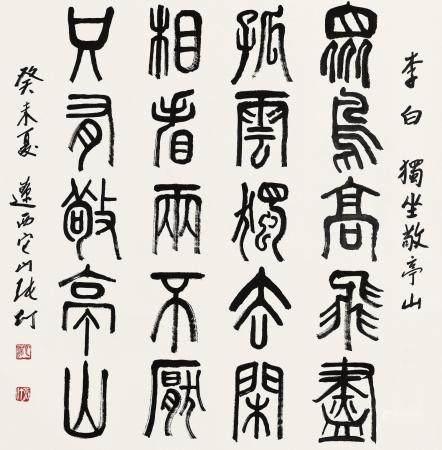 张仃(1917~2010) 2003年作 篆书李白《独坐敬亭山》 镜心 水墨纸本