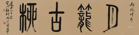 """张仃(1917~2010) 2006年作 篆书""""月笼古柳"""" 镜心 水墨纸本"""
