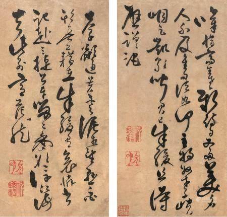 祝枝山 书法 镜片带框 水墨纸本