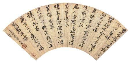 恽寿平 书法 扇面 水墨纸本