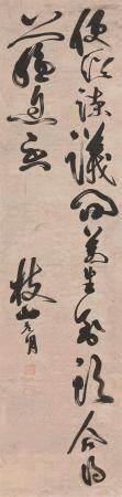 祝枝山 书法 立轴 水墨纸本
