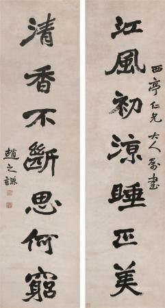 赵之谦 隶书七言对联 立轴 水墨纸本