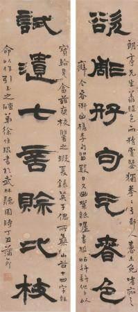 徐惟琨 隶书七言对联 立轴 水墨纸本