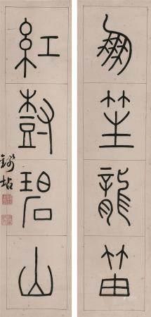 钱坫 篆书四言对联 立轴 水墨纸本