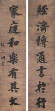张之洞 楷书七言对联 立轴 水墨纸本