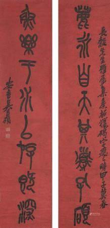 吴昌硕 篆书八言对联 立轴 水墨纸本