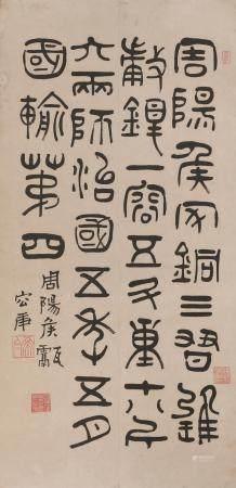 容庚 篆书书法 扇面 水墨纸本