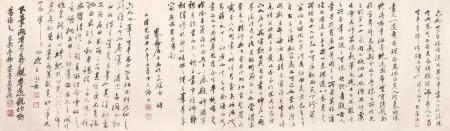 王闿运 吴昌硕 书法横幅 手卷 水墨纸本