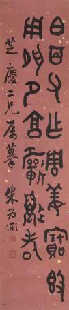 朱为弼 书法 立轴 水墨纸本