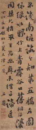刘墉 书法 立轴 水墨绢本