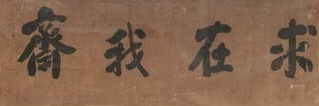 刘墉 书法 镜片带框 水墨纸本