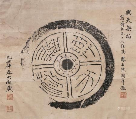 吴大澄 瓦当拓片 镜片带框 水墨纸本