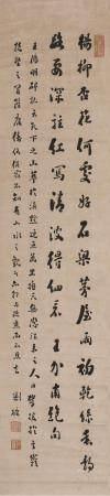 刘墉 书法 立轴 水墨纸本