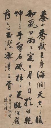 陈豫钟 书法 立轴 水墨纸本