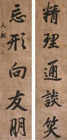 陈元龙 行书五言对联 立轴 水墨纸本
