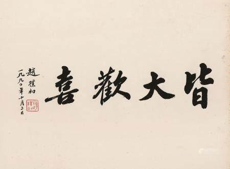 赵朴初 书法 镜片 设色纸本