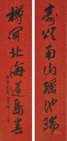 杨之光款  书法对联 洒金红笺  镜片