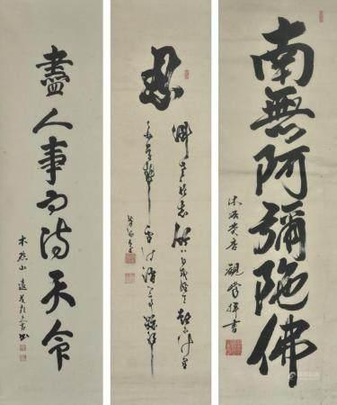 佚名  书法  一组3幅  立轴  日本回流