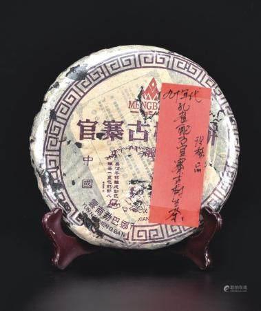 90年代  孔雀配方官寨古树生茶