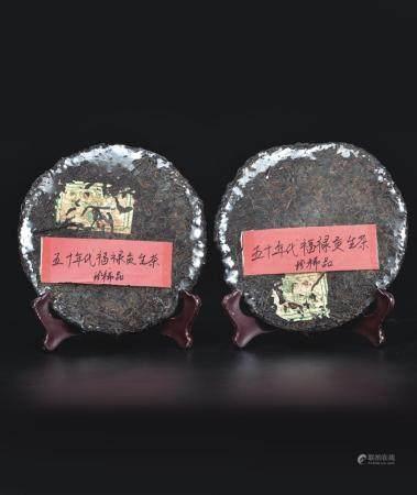 50年代  福禄贡普洱生茶  珍稀品