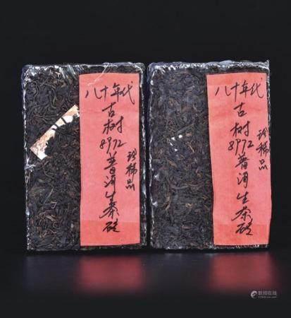 80年代 古树8972普洱生茶砖  珍稀品