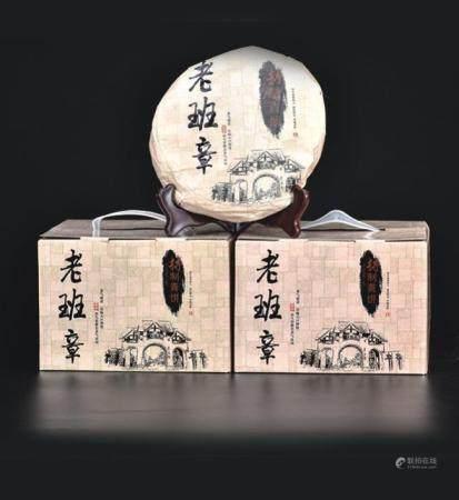 老班章特制青饼生茶