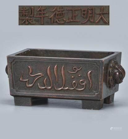铜阿拉伯文兽耳长方炉