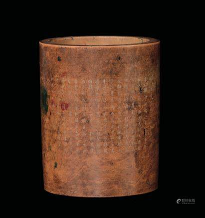 A briar-root brushpot with inscription, China, Qing Dynasty, Guangxu Mark and of the Period (1875-1908)